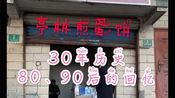 【金山区老店】亭林煎蛋饼,近30年老店。吃的是童年回忆的味道!周末高峰排队半小时以上哦!