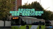 【公交POV-25】地铁间的便民接驳线路——北京公交946路(地铁新宫站——地铁大兴新城站)方向全程第一视角前方行车POV