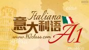 意大利语零基础直达高级0-A1-A2-B1-B2-C1共371节