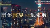 2019/10/26 卓球ワールドカップ団体戦2019TOKYO