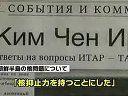 [日语新闻]金总书记回应书面采访