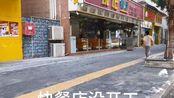 深圳2月29了商铺复工的怎么样了,看完你就知道想吃个快餐也费劲