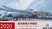 【研友之家】2020年重庆邮电大学考研复试指导讲座视频回放