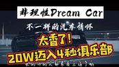 [喵大.非理性Dearm Car] 20多万迈入4秒俱乐部,太香了吧!奥迪S3 audi S3