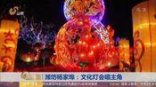 [早安山东]潍坊杨家埠:文化灯会唱主角