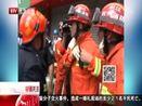 [特别关注-北京]杭州 富阳一楼房坍塌 一楼曾进行多次装修