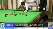 Marco Fu 122 v Mark