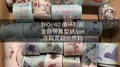 【胶带福袋】全自带离型纸/pet台产循环福袋(160r/40xh包邮)(点赞+关注抽付邮送)