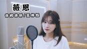 """【音阙诗听/王梓钰】震惊!""""阿水女装""""唱VN?"""