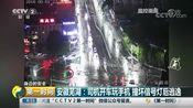 [第一时间]身边的安全 安徽芜湖:司机开车玩手机 撞坏信号灯后逃逸