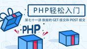 【第七十一讲】PHP轻松入门 - 数据的get提交和POST提交