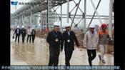 考察团认真对永泰能源国投南阳电厂施工现场、集控室等地进行了实地查看