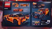 乐高积木拼装:教程版 Corvette克尔维特 ZR1