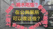 【阿金VLOG#01】株洲建宁驿站|全国最美公厕!