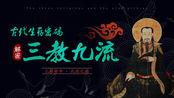 第21集【中九流】尼:出家修行女教徒,六根清净四大皆空