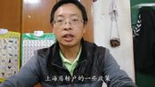 上海打工:为办理落户和积分,本科学历不被认可,不得不去趟成都