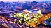 城市地标:山东济南市,山东省美术馆、山东省档案局、山东博物馆