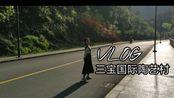 【劉栗呀】VLOG|中国景德镇三宝国际陶艺村|周末吸氧