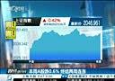本周A股跌0.6% 终结两周连涨[财经夜行线]