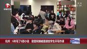 杭州:6年写了6部小说 宿管阿姨被邀请给学生开写作课