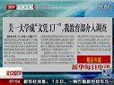 """美一大学成""""文凭工厂"""" 我教育部介入调查 120217 北京您早"""
