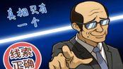 如何成为一名名侦探班主任 试玩《中国式班主任》