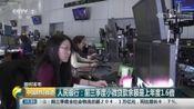 [中国财经报道]即时发布 人民银行:前三季度小微贷款余额是上年度1.6倍