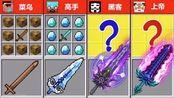 游侠:我的世界 在动画中超级魔法剑的制作挑战.