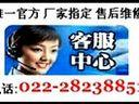 """╉L●G★网╉点『""""天津LG空调维修""""』╉售后╉电话"""
