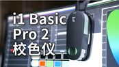 修图神器,面板标尺-i1 Basic Pro 2校色仪@官方双语#Linus谈科技