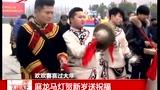 """北川羌族同胞着民族服饰耍""""麻龙马灯"""""""