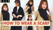 围巾怎么系保暖又时髦?日本知名造型师手把手教你5种围巾系法!