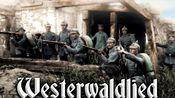Westerwaldlied[西部森林之歌][德国民歌][+英语歌词]