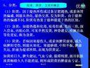视频: 吴耀南:中医内科学-肝胆病 时代光华营销品牌销售培训课程移动商学院讲座