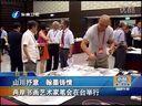 山川抒意 翰墨铸情 两岸书画艺术家笔会在台举行 海峡午报 120912