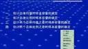 统计学原理34-教学视频-上海交大-要密码到www.Daboshi.com