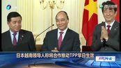 日本越南领导人称将合作推动TPP早日生效