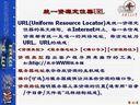 计算机应用基础-教学视频-第40课-西安交通大学-刘志强
