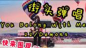街头弹唱You Belong With Me&22&Demons~Taylor Swift霉霉/Imagine Dragons