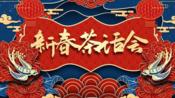 2020.1.31 声艺新春茶话会 [四石同堂]吴磊 夏磊 沈磊 张磊