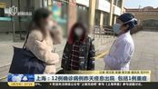 上海:12例确诊病例昨天痊愈出院包括1例重症