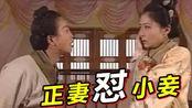 【盘点】殷十娘掌掴柳琵琶:我打你就打你,还要选什么日子?