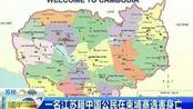一名中国公民在柬埔寨遇害身亡
