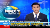 0001.中国网络电视台-[朝闻天下]香港 港珠澳大桥混凝土测试涉嫌造假事件 确认大桥结构良好 未发现异常_CCTV节目官网-CCTV-13_央视网()[