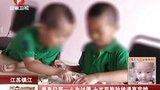 江苏镇江:单身父亲一心为讨债  七岁双胞胎被遗弃宾馆[每日新闻报]