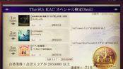 [Nostalgia Op.3] The 9th KAC スペシャル検定 (Real) 71% (2020.02.20)