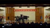 我在我的师生音乐会之六中演奏Andre Waigein的《狂想曲》第一、二乐章。[愉快][愉快][愉快]