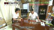 超級全能住宅改造王.特別篇07(新潟縣佐渡市).1080p.HDTV.X264