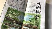 【旅行手帐】翻翻看+水彩手绘过程之日本东京之旅(去看KinKi Kids演唱会啦)TN标准本
