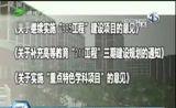 """[直播贵阳]教育部:一批涉及""""985 211工程""""文件失效"""